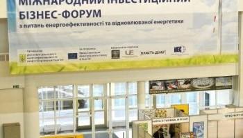Форум и выставка по энергосбережению, двумя годами ранее.