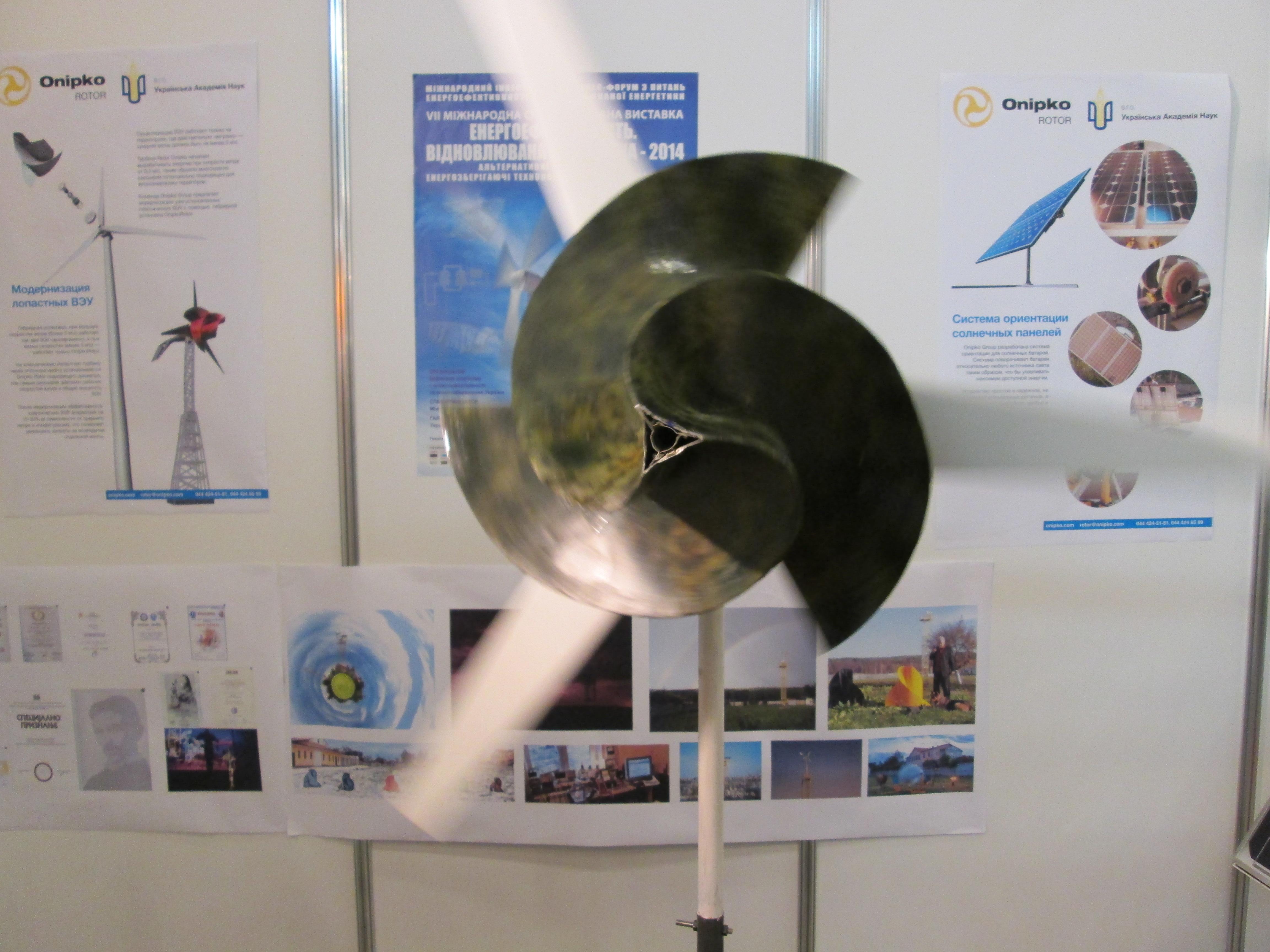 гибридный ветрогенератор