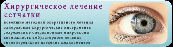 хирургическое лечение сетчатки