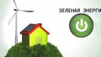 Зеленый тариф в Украине.