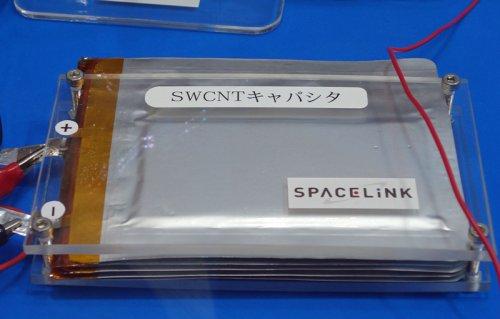 суперконденсатор по японски