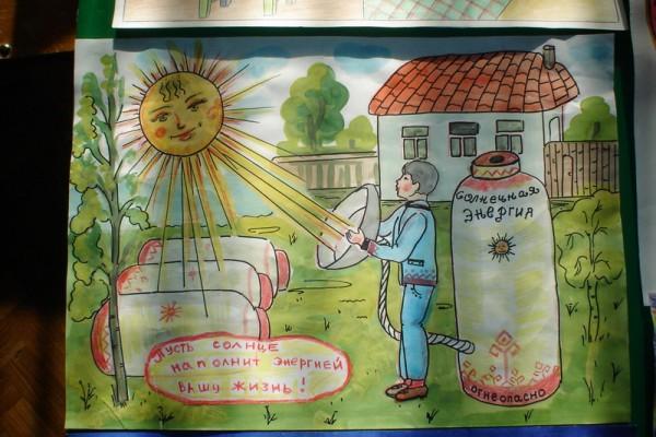 рисунки энергии детские экономия